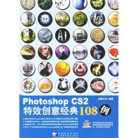 Photoshop CS2特效创意经典108例(附光盘一张)