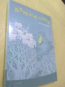 百草园.社戏.三味书屋--少年鲁迅的故事【16开.全新未开封】