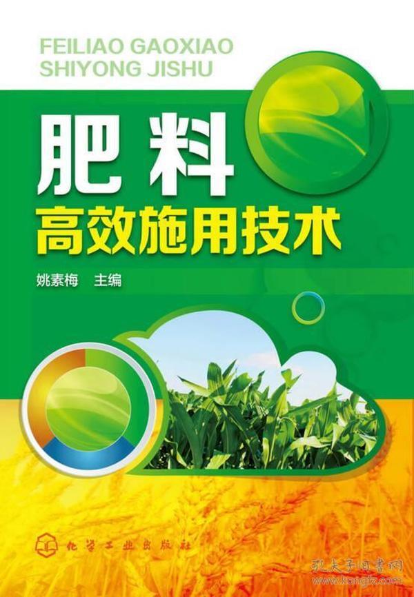 9787122202789肥料高效施用技术