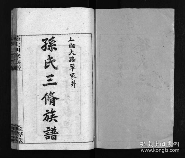 孙氏四修族谱 [13卷,首1卷]