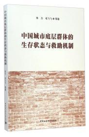 中国城市底层群体的生存状态与救助机制