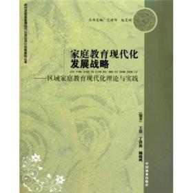 闵行区家庭教育现代化项目部分成果系列丛书:家庭教育现代化发展战略:区域家庭教育现代化理论与实践