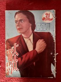 1951年:《大众电影》(第21期)