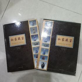 私家藏宝 — 粤桂港澳台私人藏品珍集,大16开精装