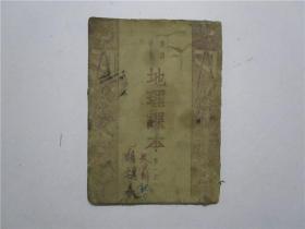 1950年版 高级小学地理课本 第一册
