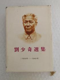 刘少奇选集(1926--1949年)精装  日文版1985年初版