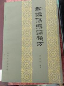 新编伤寒论类方  84年初版