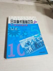 日本算术奥林匹克1-10届试题详解(一版一印)