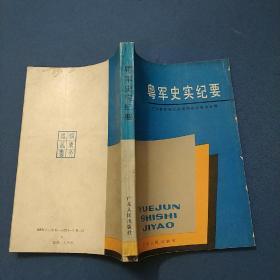粤军史实纪要--90年一版一印