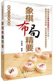 9787122193728象棋布局精要 刘锦祺