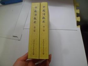 中国佛教史(第1--2卷) 2本合售
