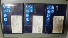 宋诗纪事补遗(全三卷)