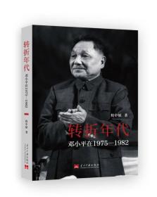 转折年代:邓小平在1975-1982