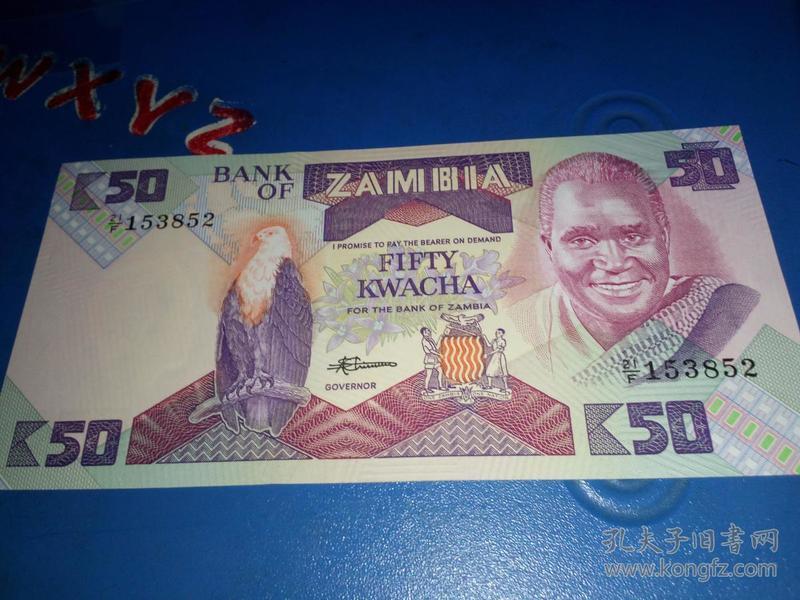 外国钱币 赞比亚 50克瓦查
