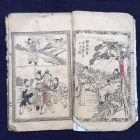 民国时期林植青画谱一册