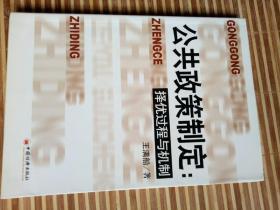 公共政策制定:择优过程与机制