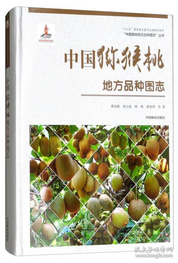 """中国猕猴桃地方品种图志/""""中国果树地方品种图志""""丛书"""