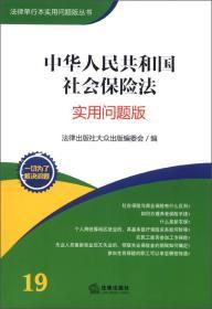 法律單行本實用問題版叢書:中華人民共和國社會保險法(實用問題版)