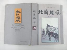 北国雄风—长篇历史小说《太阳契丹》系列之一 无版权页 32开精装