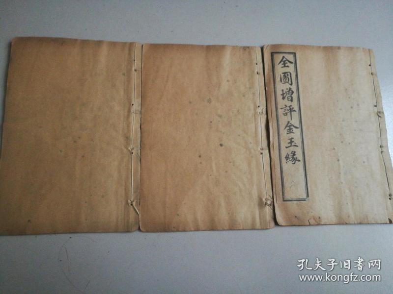 清未石印小说《全图增评金玉缘》第一回到第二十六回共四卷三册。