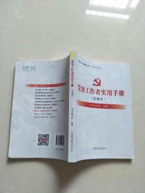 党务工作者实用手册(新编版)【实物图片】
