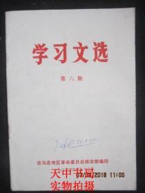 【红色收藏】学习文选 第六期 1973年4月 【有毛主席语录】【学会掌握共性个性的辩证法---学习《矛盾论》】【从认识论看修正主义路线的实质】【运用党的基本路线深入批修---中国共产党云南冶金第三矿委员会】