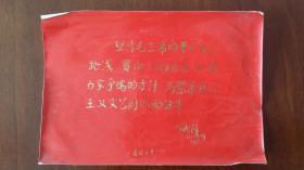1977边疆文艺杂志赠送的红色金字华国锋论党的双百方针的书法题词