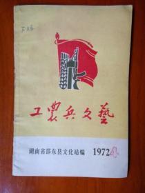 工农兵文艺1972年4内有毛主席语录红色文革老书