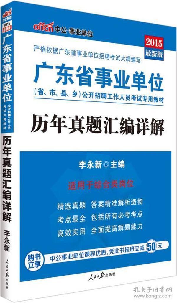 中公2015广东省事业单位公开招聘工作人员考试专用教材:历年真题汇编详解(适用于综合类岗位)