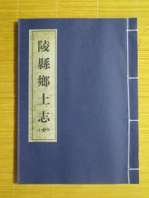 陵县乡土志(全一本,成文出版社影印本。)