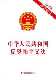 中华人民共和国反恐怖主义法(2018年最新修订)