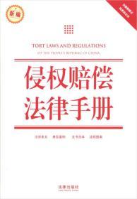 侵權賠償法律手冊(新編)(含最新修正民事訴訟法)