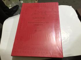 毛澤東光輝的歷程 : 紀念毛澤東同志誕辰120周年年畫宣傳畫集(1893-2013)原封...帶盒