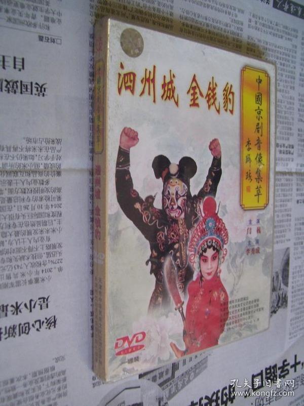 中国京剧音像集萃:泗州城  金钱豹(闫巍、李秀成主演,单碟DVD)