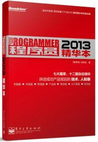 2013-程序员精华本