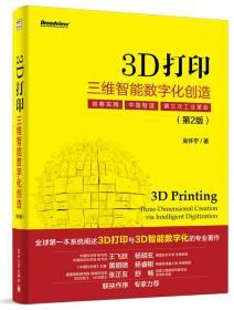 3D打印-三维智能数字化创造-(第2版)-全彩