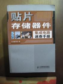 贴片存储器件集成电路速查手册