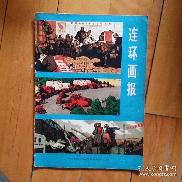 连环画报 1974 9
