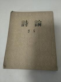 诗论 1953年版
