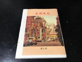 明信片:美国风光 唐人街(10枚)