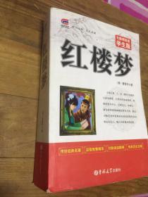 红楼梦(无障碍阅读学生版)