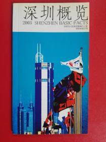2003深圳概览