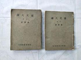国史大纲上下册 民国三十二年一月蓉一版