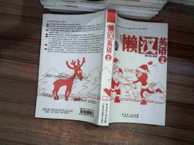 懒汉英语.2