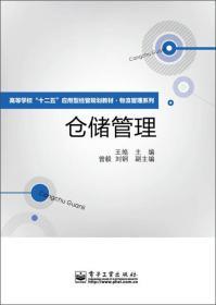 """高等学校""""十二五""""应用型经管规划教材·物流管理系列:仓储管理"""