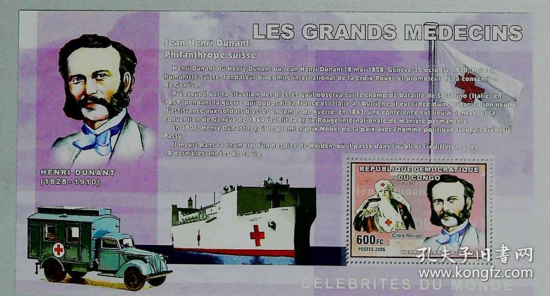 刚果2006年红十字旗帜,国际红十字会创始人、首届诺贝尔和平奖获得者亨利·杜南、战地红十字志愿护士、医疗救助汽车轮船小型张j