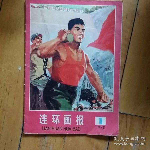 连环画报 1976  1