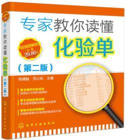 9787122266729专家教你读懂化验单(第二版)