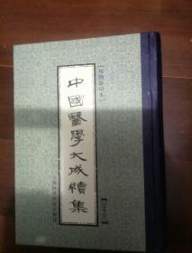 中国医学大成续集 三十三 校勘影印本 本书包括 重楼玉钥 重楼玉钥续编 目经大成