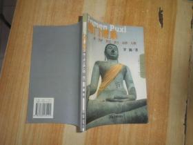 佛门谱系--佛菩萨罗汉诸天高僧人物——佛教常识丛书